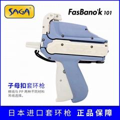 Fas101 日本套環槍