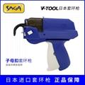 套環槍、V-TOOL套環槍