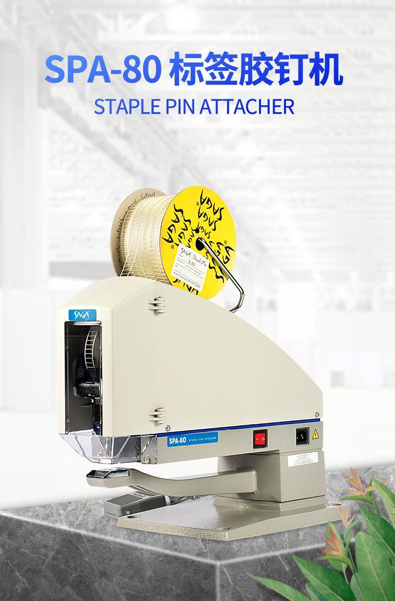 Staple Pin Attacher  SPA-80 5