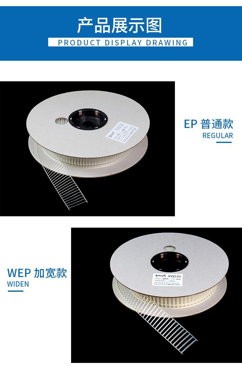 SAGA EP窄版彈性膠釘 15-180mm固定物件用膠釘 9