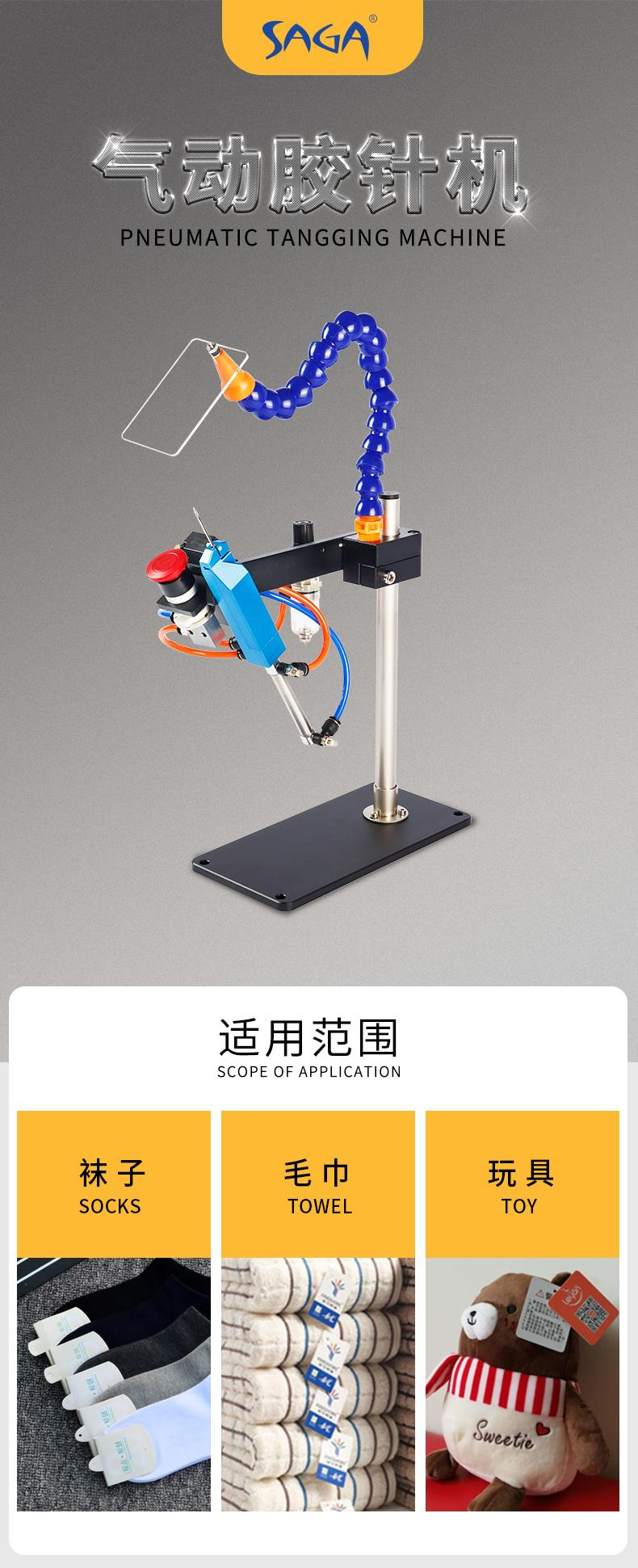TM-200 氣動膠針機 可打多層毛巾襪子商標吊牌用 4