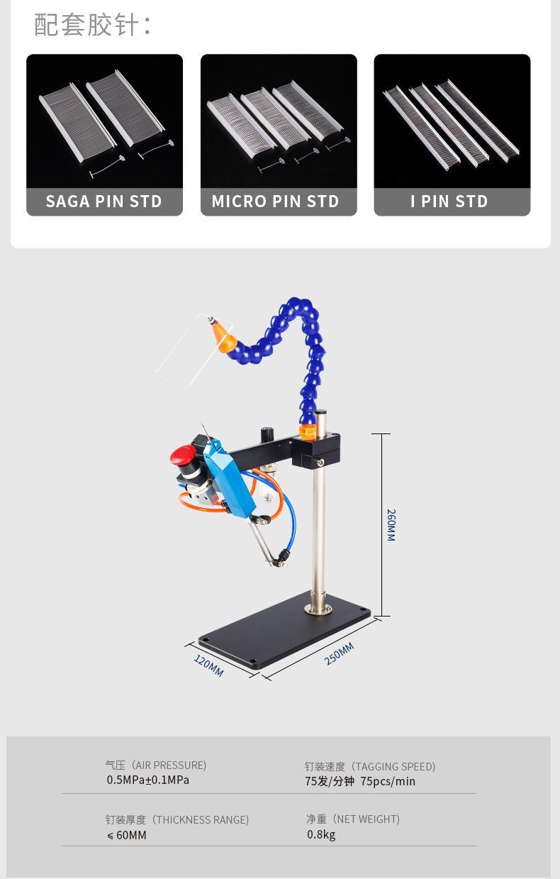 TM-200 气动胶针机 可打多层毛巾袜子商标吊牌用 7