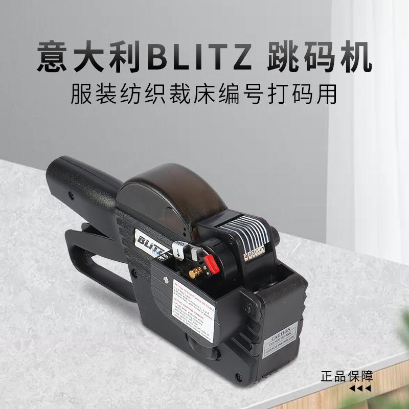 Blitz 跳码机
