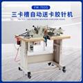 自动送卡胶针机(三卡) 1