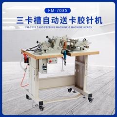 自动送卡胶针机(三卡) (热门产品 - 1*)