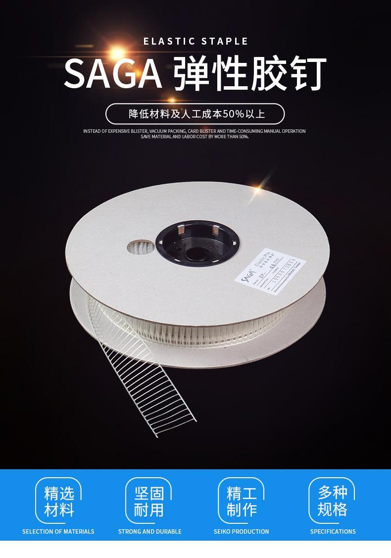 SAGA WEP寬版彈性膠釘 15-100mm 固定物件用膠釘 6