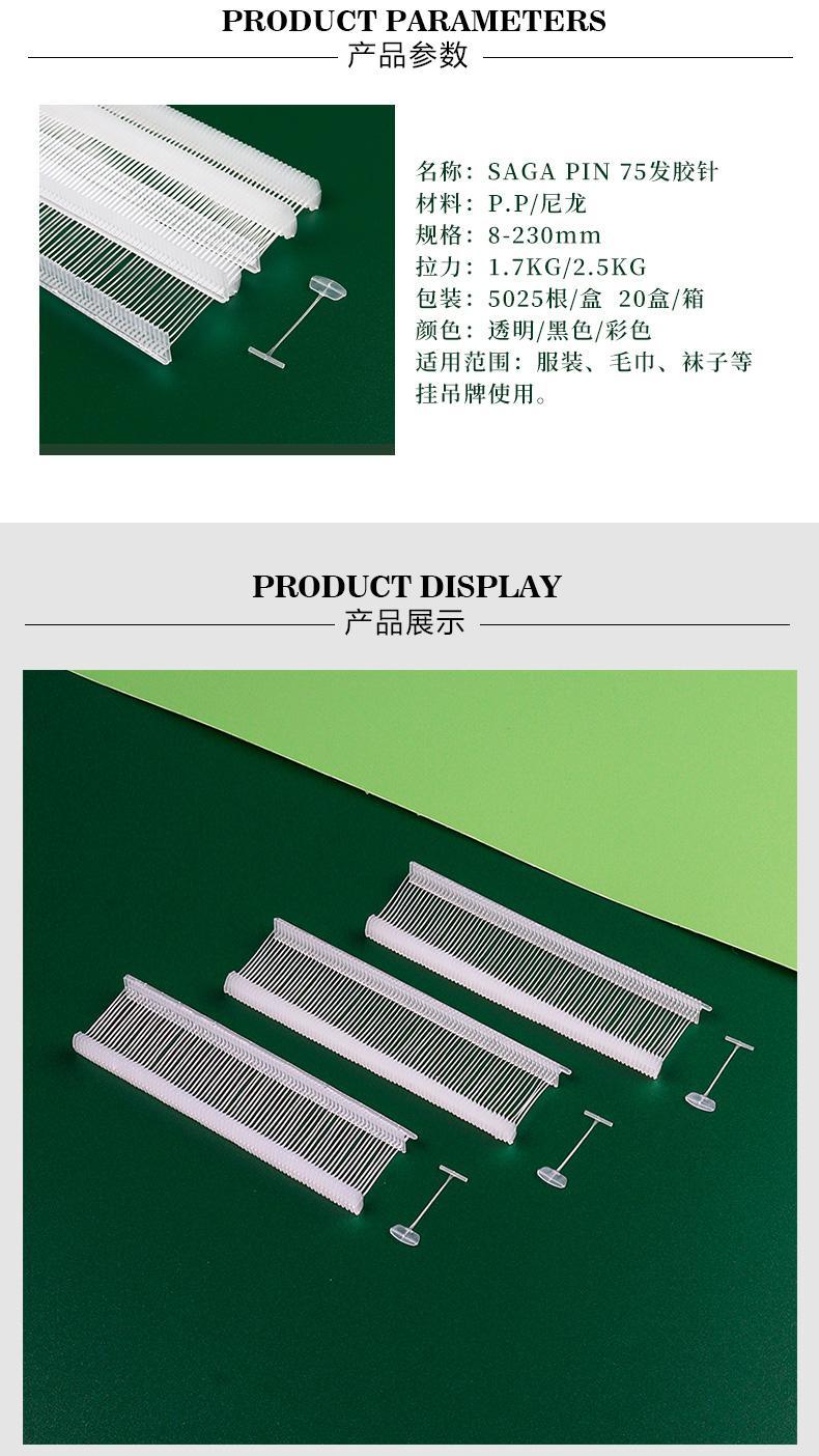 SAGA PIN 75髮膠針 服裝標籤連接用塑膠制線 11