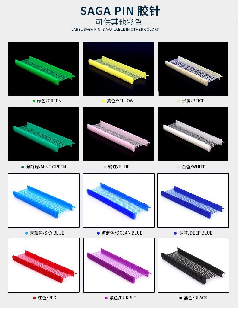 SAGA PIN 75髮膠針 服裝標籤連接用塑膠制線 8