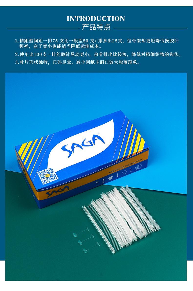 SAGA PIN 75髮膠針 服裝標籤連接用塑膠制線 10