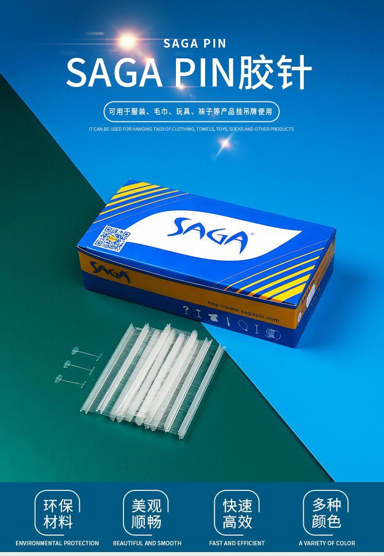 SAGA PIN 75髮膠針 服裝標籤連接用塑膠制線 7