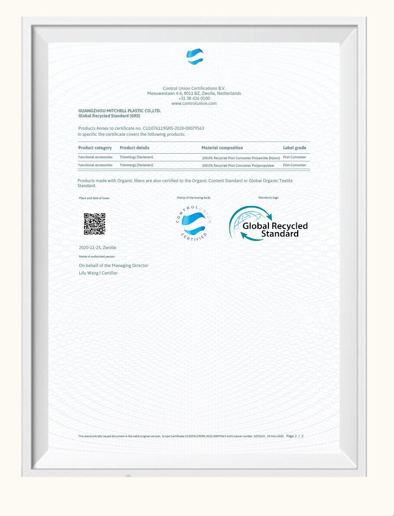 GRS回收標準膠針 環保膠針 8