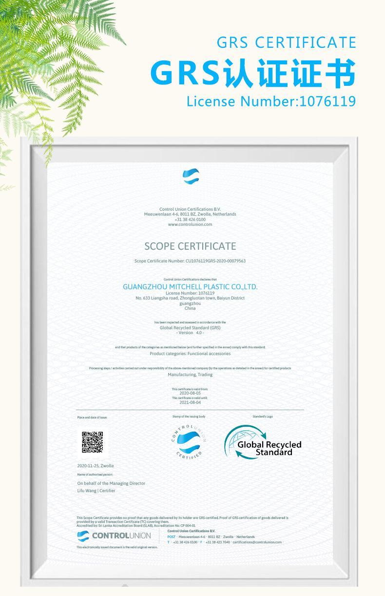 GRS回收標準膠針 環保膠針 7