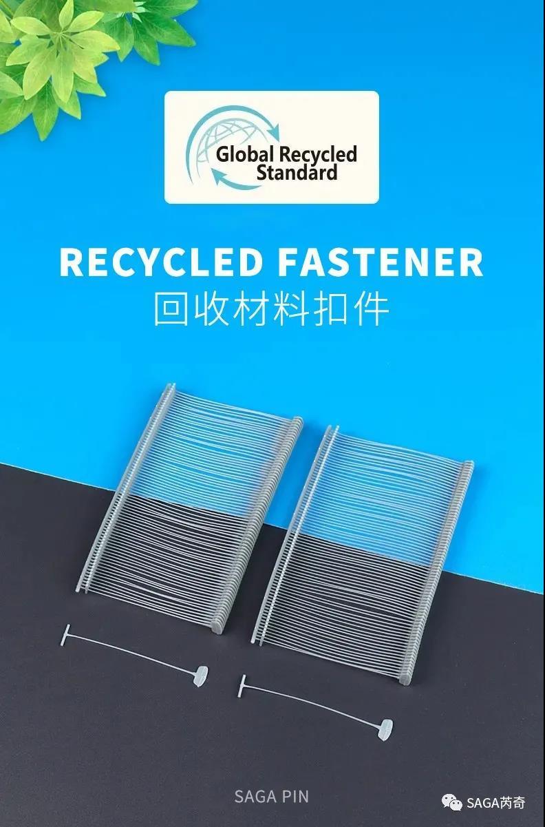 GRS回收標準膠針 環保膠針 6