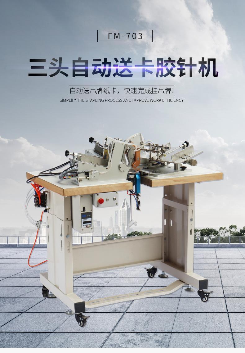 自动送卡胶针机(三卡) 4
