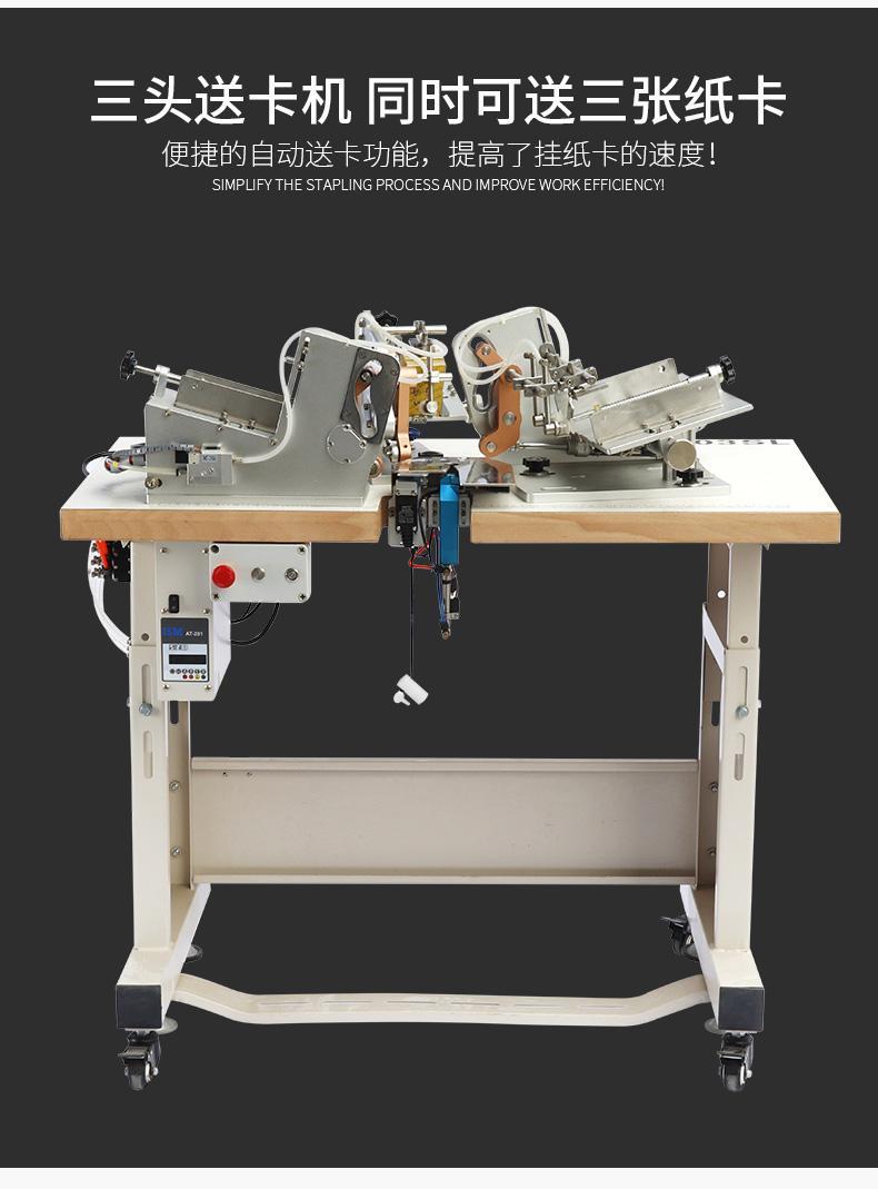 自动送卡胶针机(三卡) 6