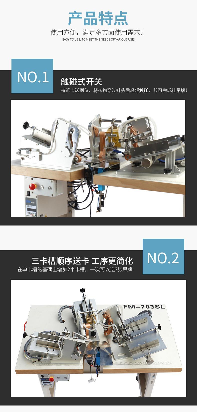 自动送卡胶针机(三卡) 8