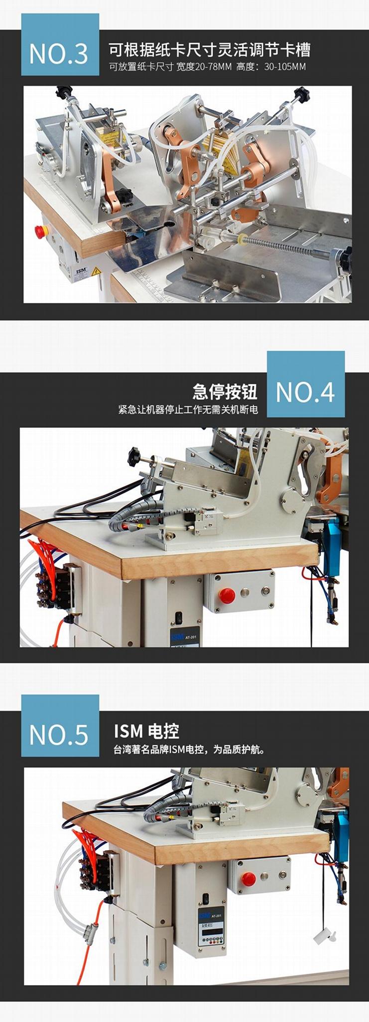 自動送卡膠針機(三卡) 9