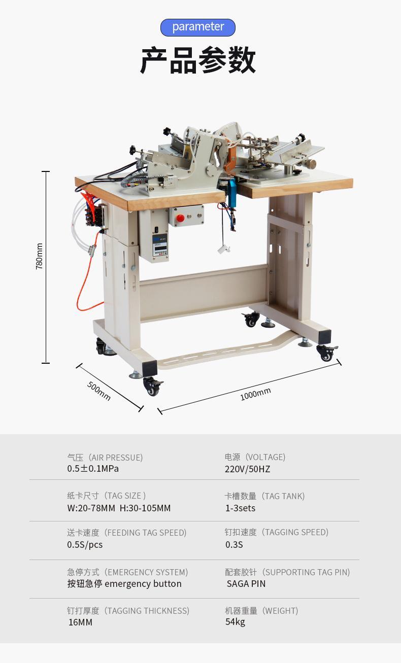 自动送卡胶针机(三卡) 10