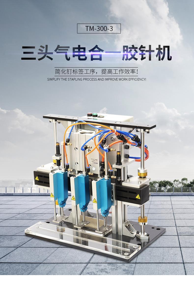 TM-300-3 氣電一體膠針機 5