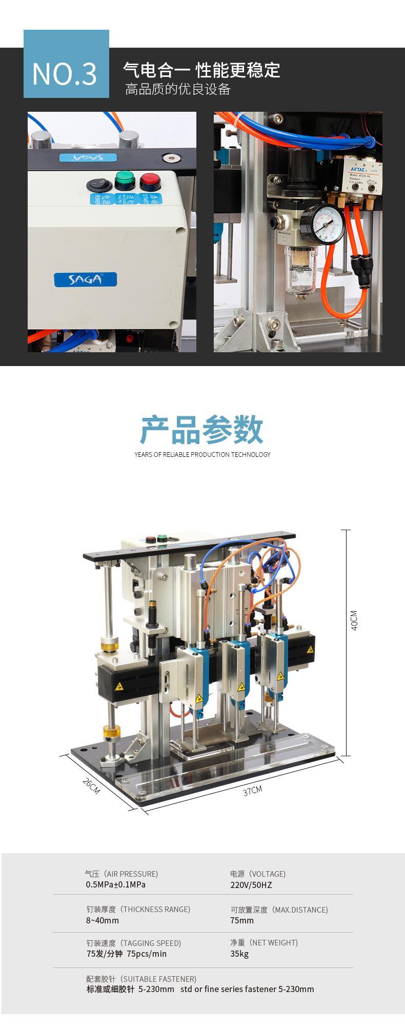 TM-300-3 氣電一體膠針機 11