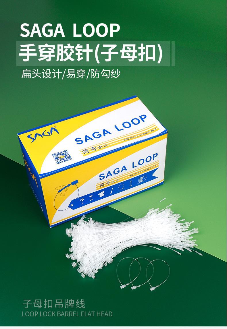 SAGA LOOP套環 服裝標籤連接用塑膠制線 7