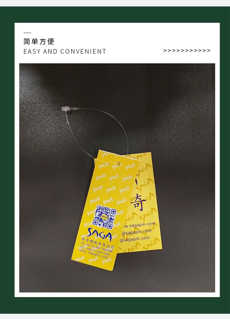 SAGA LOOP套環 服裝標籤連接用塑膠制線 12
