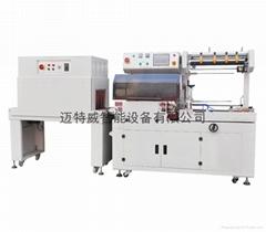 全自動L型封切收縮包裝機 MTW-4535+MTW-4525