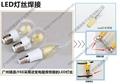 電光源材料焊接專用碰焊機