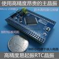 Cortex-M3 STM32F103VCT6 core board minimum system board STM32 ARM development bo