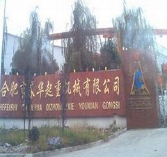 Hefei Yaohai Xuri Lifting machinery sales center