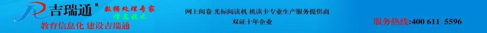 吉瑞通網上閱卷系統 1