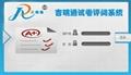 吉瑞通網上閱卷系統 2