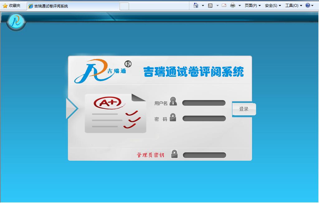 吉瑞通網上閱卷系統 4