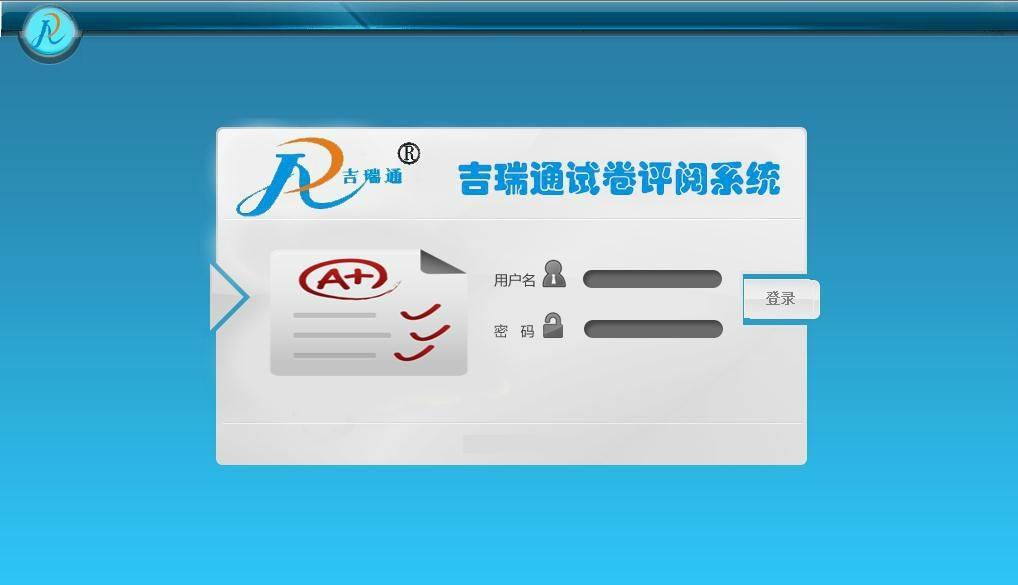 吉瑞通網上閱卷系統 3
