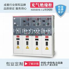 供應SHSRM16-12共箱式全封閉充氣櫃