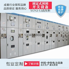 夏季促销XGN2-12固定式开关设备品质保障
