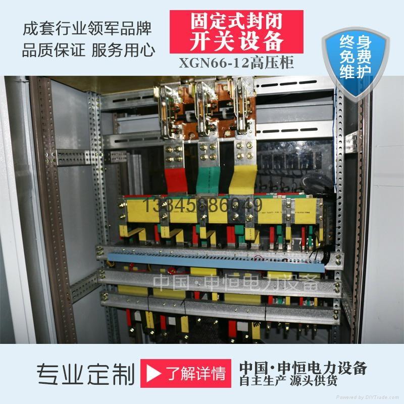 供应XGN66固定式封闭开关设备 4