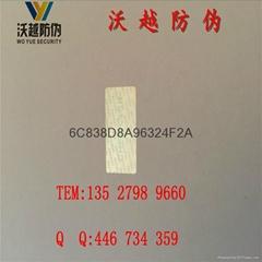 潮州水果防伪标签贴纸