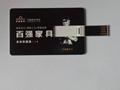 IC卡U盘 1