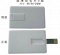 IC卡U盘 3
