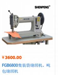 FGB6800編織袋縫紉機