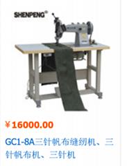 申蓬牌三针帆布缝纫机