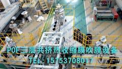 POF五層共擠熱收縮膜吹膜設備