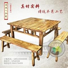 品藝炭化木實木餐桌椅
