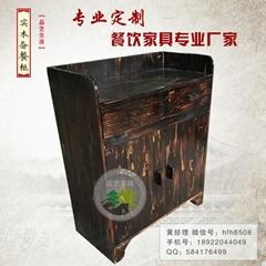 古典原木碳化實木傢具茶水櫃