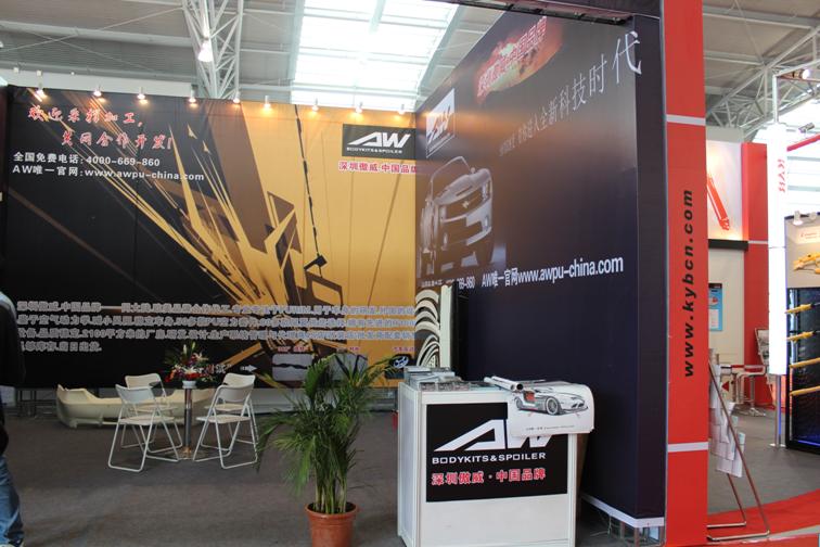 AW Exhibition