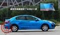 Mazda 3 XINGCHENG PU Spoiler