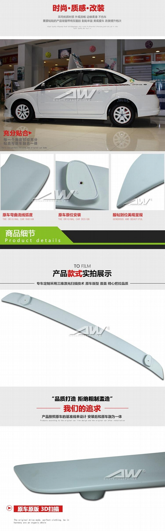Ford Focus 09-12 Spoiler Car modification Body Kits  7