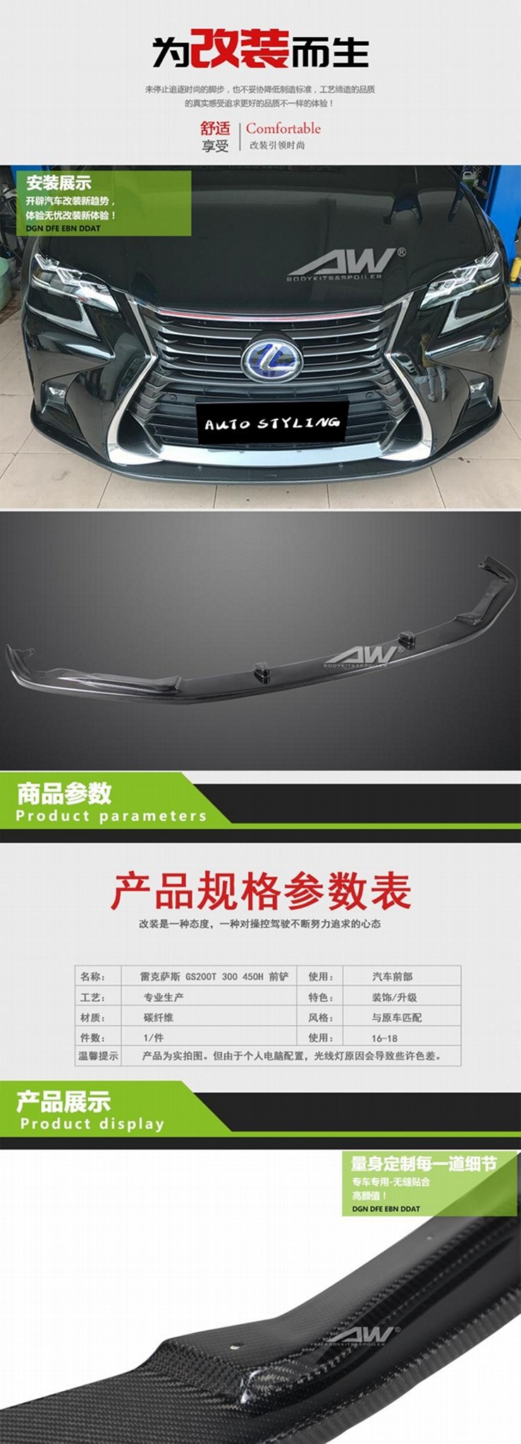 Lexus GS200T 300 450G 16-18 lip chin Body Kits carbon fibre Car modification 5