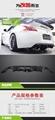 日产 370Z  Coupe 09-12 后唇